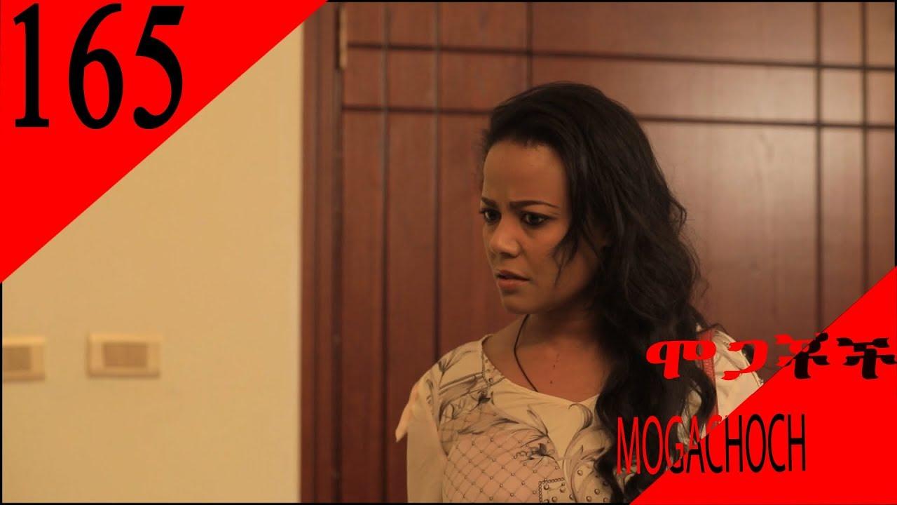 mogachoch-ebs-latest-series-drama-s07e165-part-165