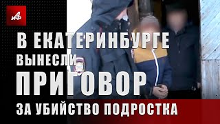 В Екатеринбурге вынесли приговор за убийство подростка в 2003 году
