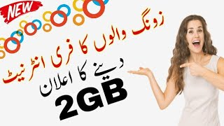 Zong 2GB Free internet New Code 2018