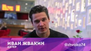 Видеопроект #whatNSK. Иван Жвакин (Танцы насмерть, Молодежка) в Новосибирске