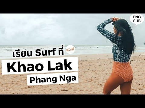 Surf at Khao Lak, Phang Nga VLOG (Eng Sub) เรียนเซิร์ฟที่เขาหลัก จ.พังงา | Phaptawan