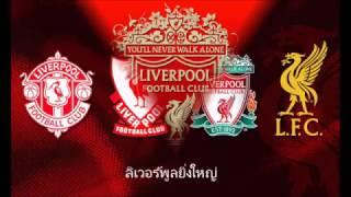 ลิเวอร์พูลยิ่งใหญ่ (Liverpool the great)[Official Audio] - Simon