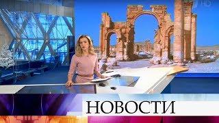 Выпуск новостей в 12:00 от 12.01.2020