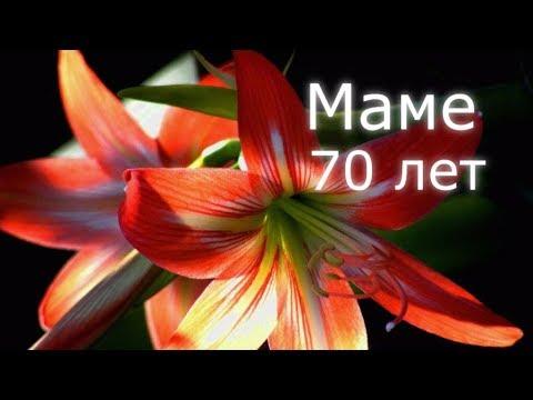 Поздравление с юбилеем маме 70 лет открытки