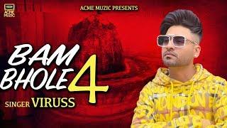 Bam Bhole 4 ( Mahadev Mahakaal ) | Viruss | Ullumanati | Latest Song 2019