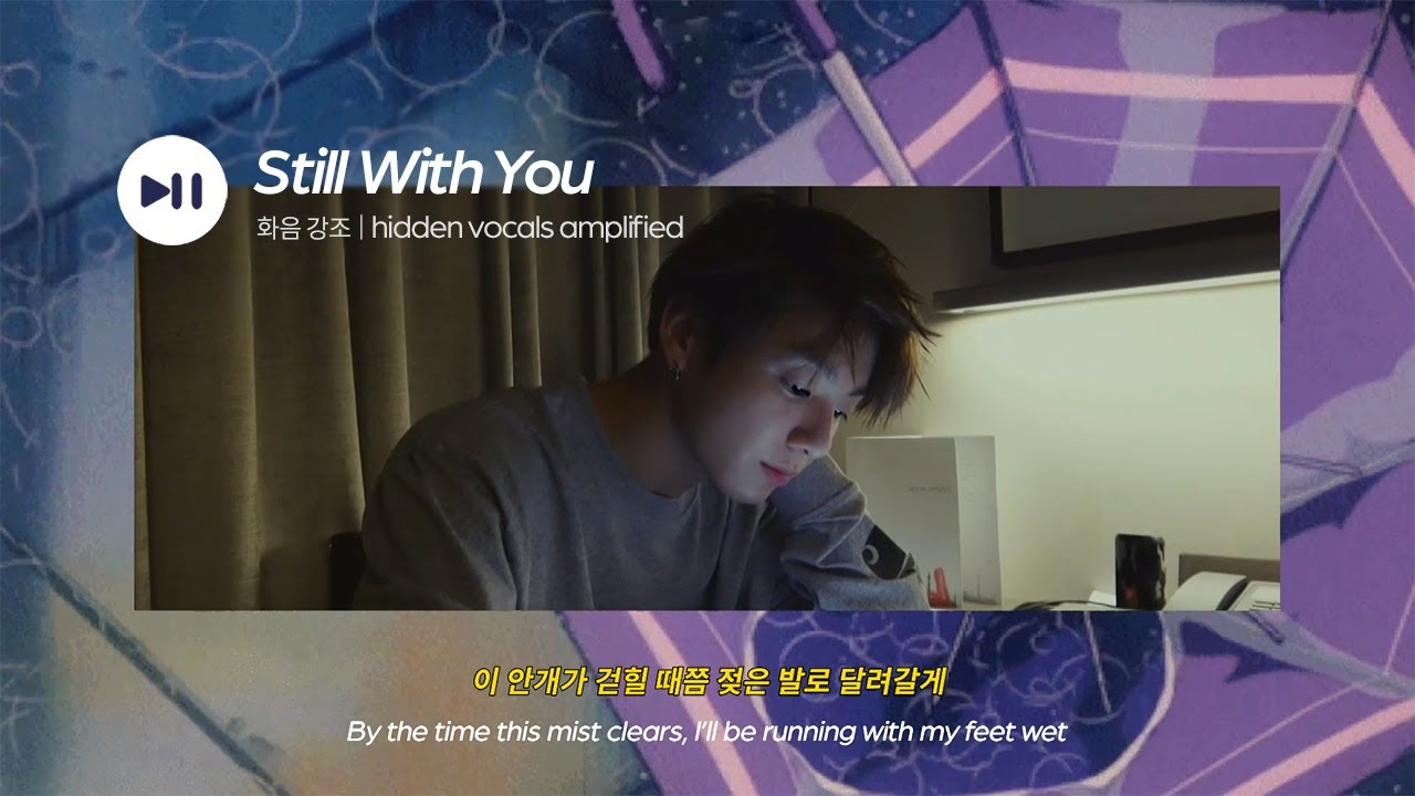 방탄소년단 정국 'Still With You' 화음 강조 + 가사 | BTS JK 'Still With You' KOR/ENG Lyrics