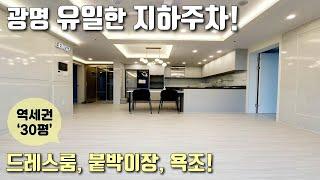 [광명신축빌라] 광명 유일한 지하주차장!! 실평 30평…