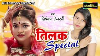 प्रियंका तेजस्वी 2018 का सबसे बड़ा विवाह गीत स्पेशल सारा खेलवा खेललस अगुआ Bhojpuri New Hit Songs