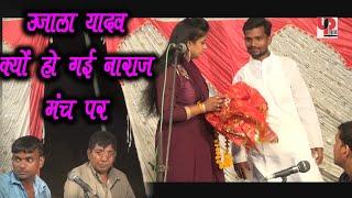 उजाला यादव मंच पर बिरहा गाते गाते क्यों हो गई नाराज #Ujala Yadav Birha