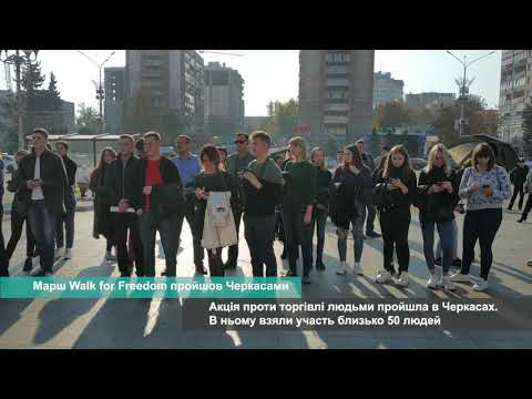 Телеканал АНТЕНА: Марш Walk for Freedom пройшов Черкасами