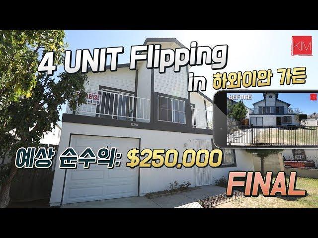 [김원석 부동산] 플리핑 Hawaiian Garden 4 Unit Flipping 리모델링
