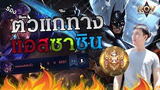 ROV EP5 Batman Jungle vs Quilen ล้วงให้ร้อง ไม่ร้องอย่าเรียกผมว่าแบทแมน Rank Match S12 Conqueror