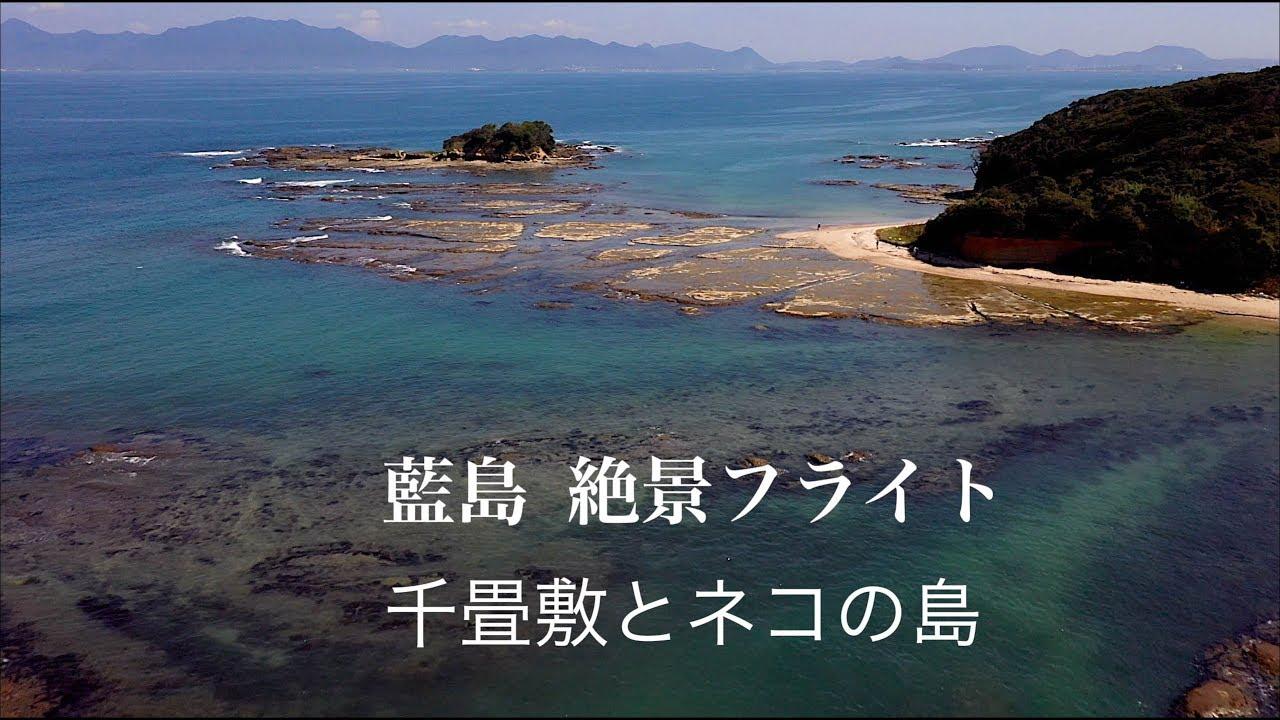 藍島絶景フライト - YouTube