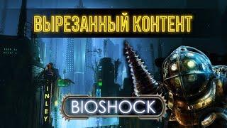 ВЫРЕЗАННЫЙ КОНТЕНТ BIOSHOCK - Обзор / Мнение