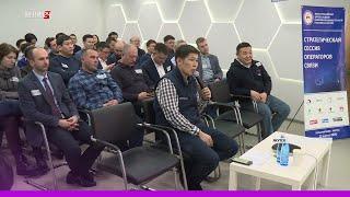 Стратегическая сессия по вопросам развития мобильной связи прошла в Якутске
