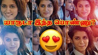 Who is Priya varrier ? | Viral Girl