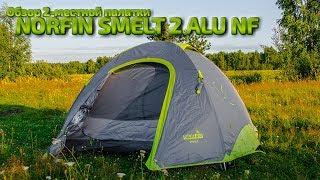 Обзор 2-х местной палатки Norfin SMELT 2 ALU NF каркас из алюминия