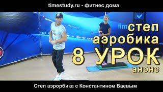 ТРЕНИРОВКА на СТЕП ПЛАТФОРМЕ урок 8 на timestudy.ru