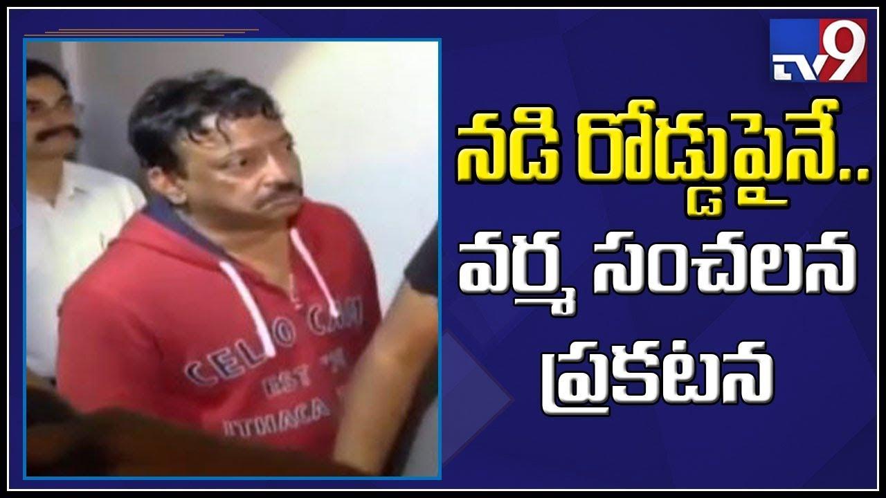 Lakshmi's NTR release in AP: RGV press meet in Vijayawada - TV9