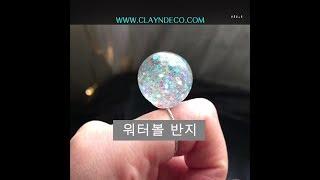 UV ResinART 샤랄라~ 초간단 워터볼 반지 만들…