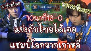 มาเลเซียช็อค!! แข่งชิงแชมป์โลกกับทีมไทยทำไมเจอคนเกาหลี โคตรฮ่า