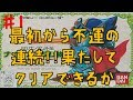 ファミコン ナイトガンダム物語 【実況】 #1