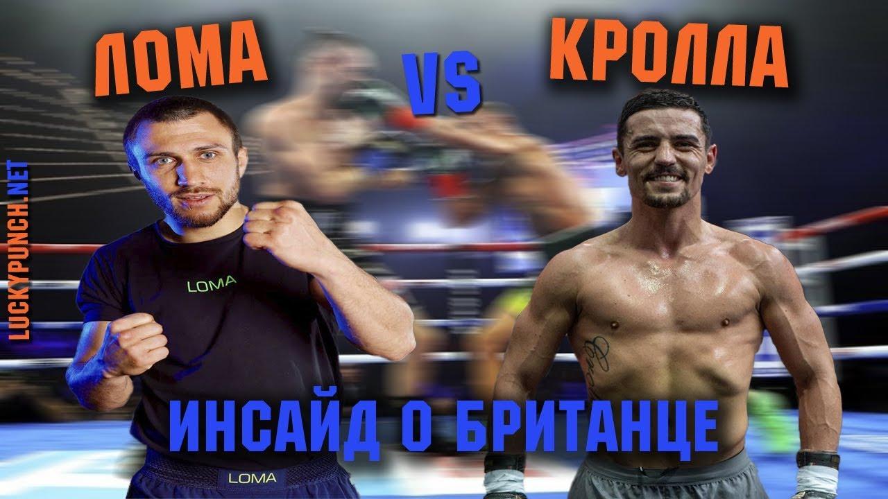 Ломаченко - Кролла бой. Мнение о британце от его спарринг-партнера