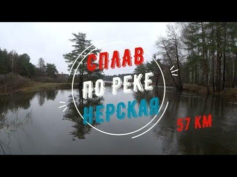 Сплав по реке Нерская от Куровское до Москва реки