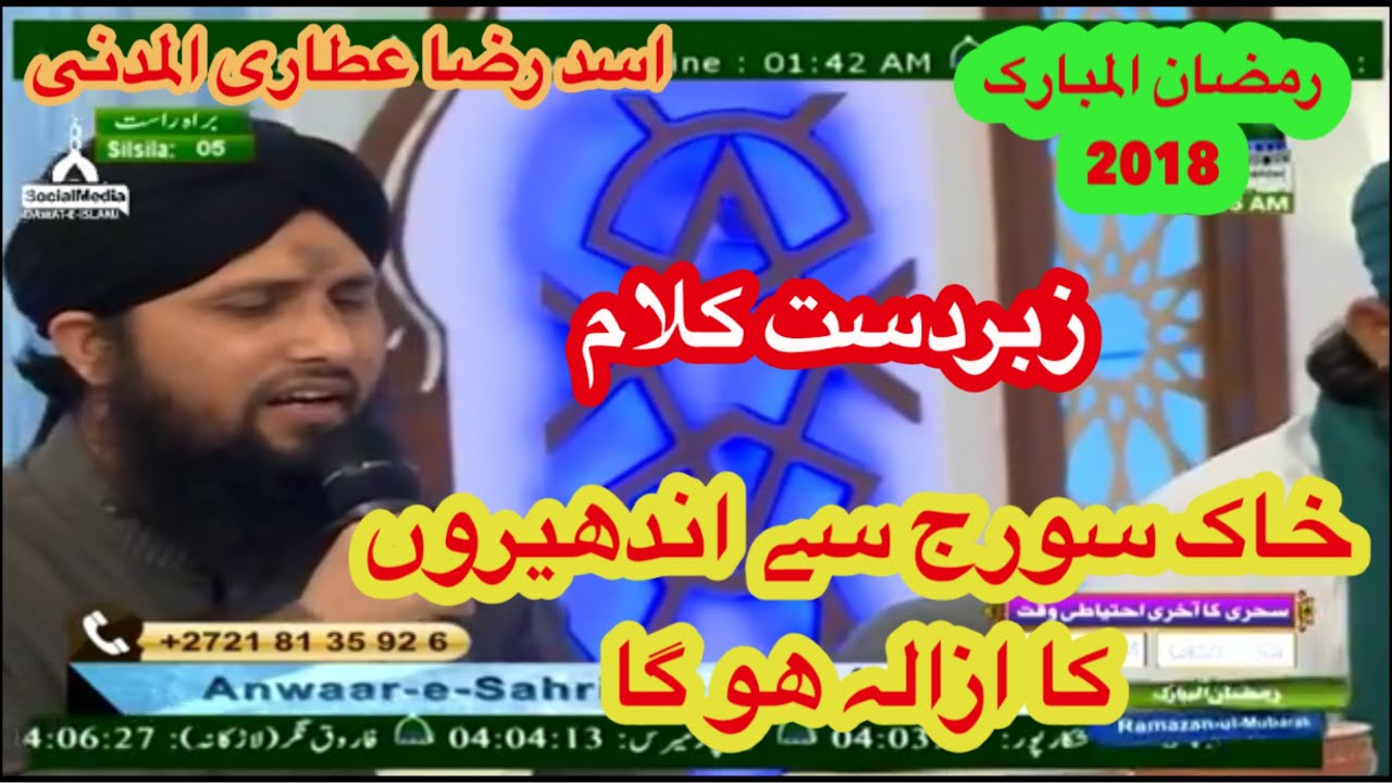 Zabardast kalam 2018. Khaak Sooraj se. By Asad Raza Attari Madani. Madani Channel. Dawat-e-Islami
