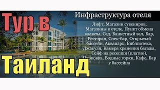 Туры в Splash Beach Resort 5*, Пхукет, Таиланд