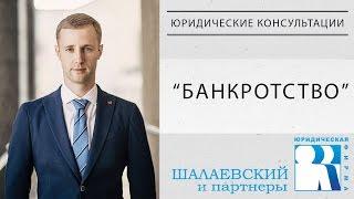 Банкротство - Юридические консультации от Шалаевского Николая(Юристы ООО