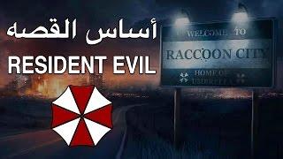 [1] Resident Evil أساس القصه