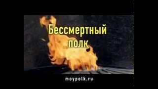 Бессмертный полк 2015. Приглашение.