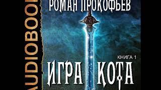 """2001394 Glava 01 Аудиокнига. Прокофьев Роман """"Игра Кота. Книга 1"""""""