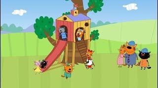 Три кота - Три кота - Домик на дереве - 18 серия