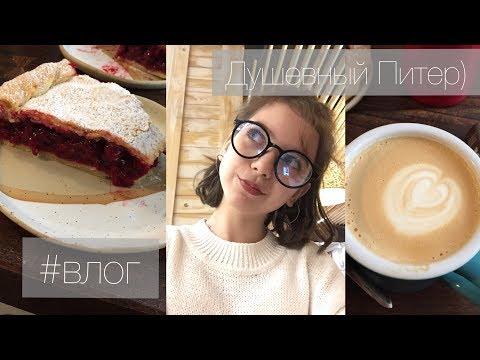 Влог. Душевный Питер) Кофе. Метро. 12.05.19