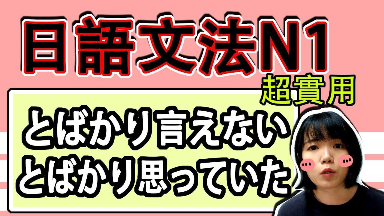 【日語文法教學】N1「ばかり」相關的文法! 超好用的日常用語 實用生活日語文法GET! 日語例句一看就懂 ...