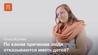 Феномен чайлдфри в обществе — Ольга Исупова
