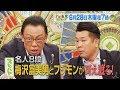 『プレバト!!』6/28(木)「これが名人の句なんだよ!!」梅沢富美男とフジモンが8段の実力を見せつける!!【TBS】