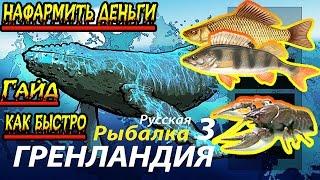 Быстрый Заработок Денег И Опыта в Игре Русская Рыбалка 3.99! Вторая Серия
