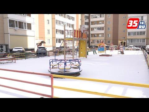 Детские площадки закрыли во дворах Вологды