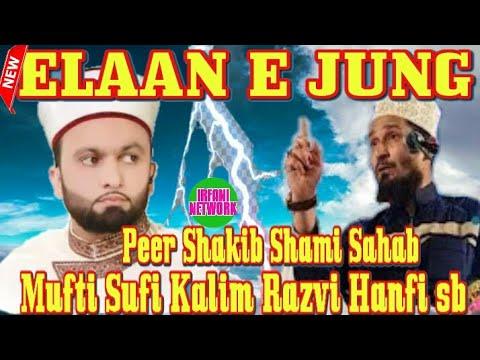 Elaan E JunG Sufi Kalim Razvi Hanfi V/S Peer Shakib Shami Sahab// Sunnio ke Liye Paigam