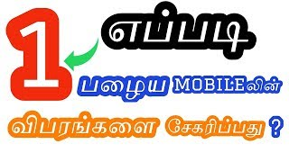 How To Browse Any Old Smartphones & Tablets Information|Tamil Tech Ginger|Tamil Tech Ginger