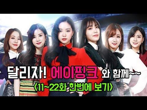 [ENG sub]Apink 레이싱스타 11~22화 정주행하기