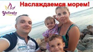 БОЛГАРИЯ: НАСЛАЖДАЕМСЯ МОРЕМ и СОЛНЦЕМ. Последний день отпуска. Vlog # 9(НАСЛАЖДАЕМСЯ МОРЕМ и СОЛНЦЕМ. Последний день отпуска. Vlog # 9 из Болгарии Полный цикл видео об отпуске в Болга..., 2016-09-12T07:03:13.000Z)