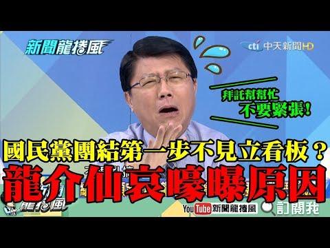 【精彩】國民黨團結第一步不見立看板? 龍介仙曝原因哀嚎:拜託幫幫忙!不要緊張!