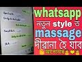 how to change font style in android // new text style in whatsapp