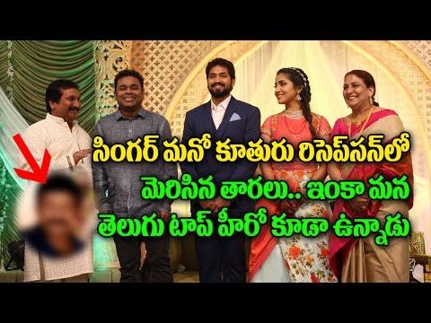 Singer Mano Daughter Sofia Reception Photos | Celebrity Reception Photos | Top Telugu Tv