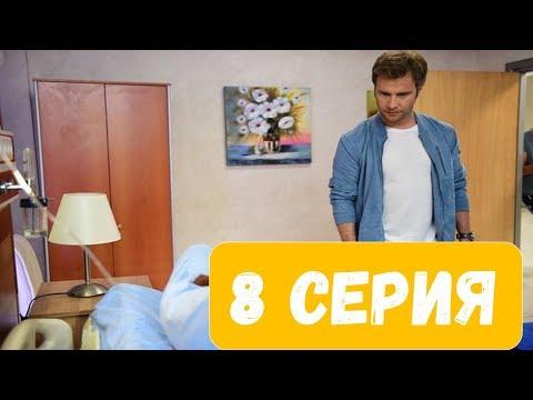 Canevim 8 серия (Сокровенное 2019) русская озвучка турецкий сериал смотреть