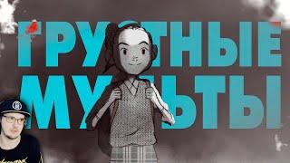 Грустные мультфильмы и анимации, которые тяжело смотреть ► Мистери Форс ( MysteryForce ) | Реакция